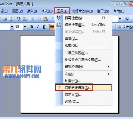 powerpoint2003_PowerPoint2003自动更正项的例外实例 - 电脑教程