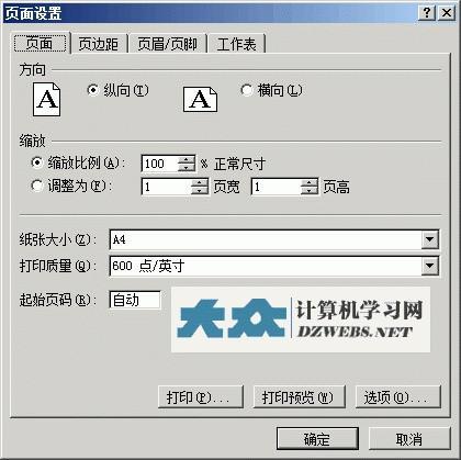 网页页面设置在哪里_word2010的页面设置在哪里 - 电脑教程